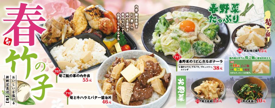 2019_銀_春イメージ_960-380_01